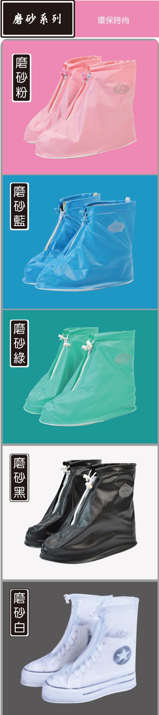 日事鮮彩時尚雨鞋套-08.jpg