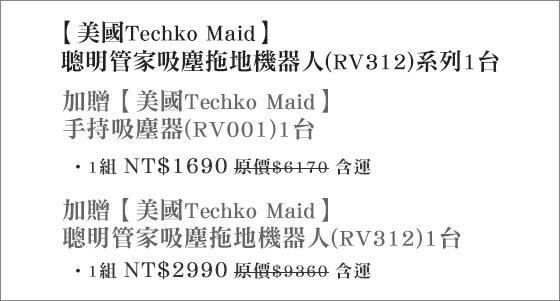 美國Techko Maid/Techko/Maid/吸塵/拖地/機器人