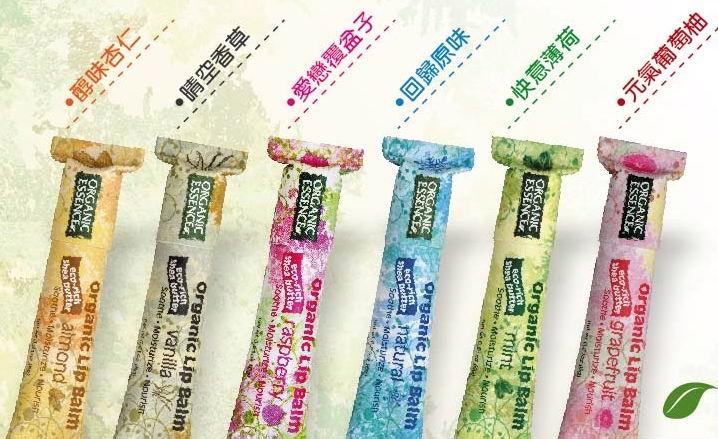 護唇膏/Organic essence