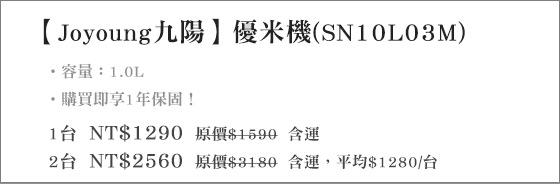 九陽/Joyoung/優米機/優格/酒釀