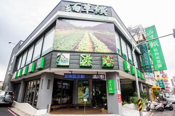 原生百草饌/天然/養生/鍋物/台東農園/直送蔬菜