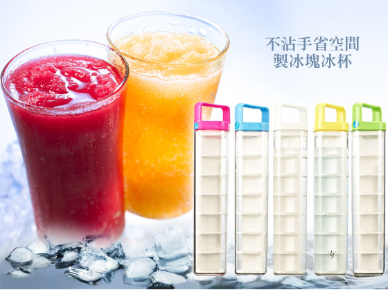 不沾手/製冰/冰杯/杯子/冰塊