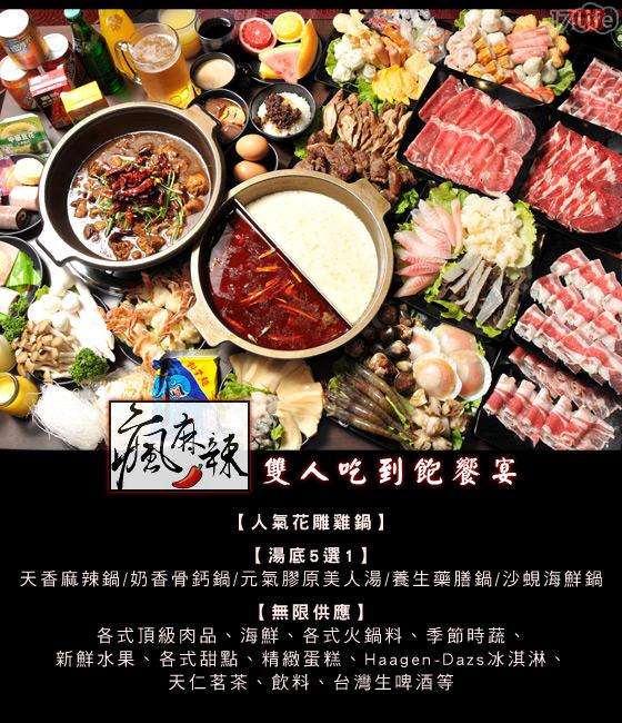 麻辣鍋/鴛鴦鍋