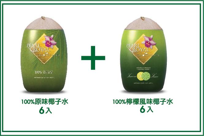 2原味+檸檬 特殊包裝.jpg
