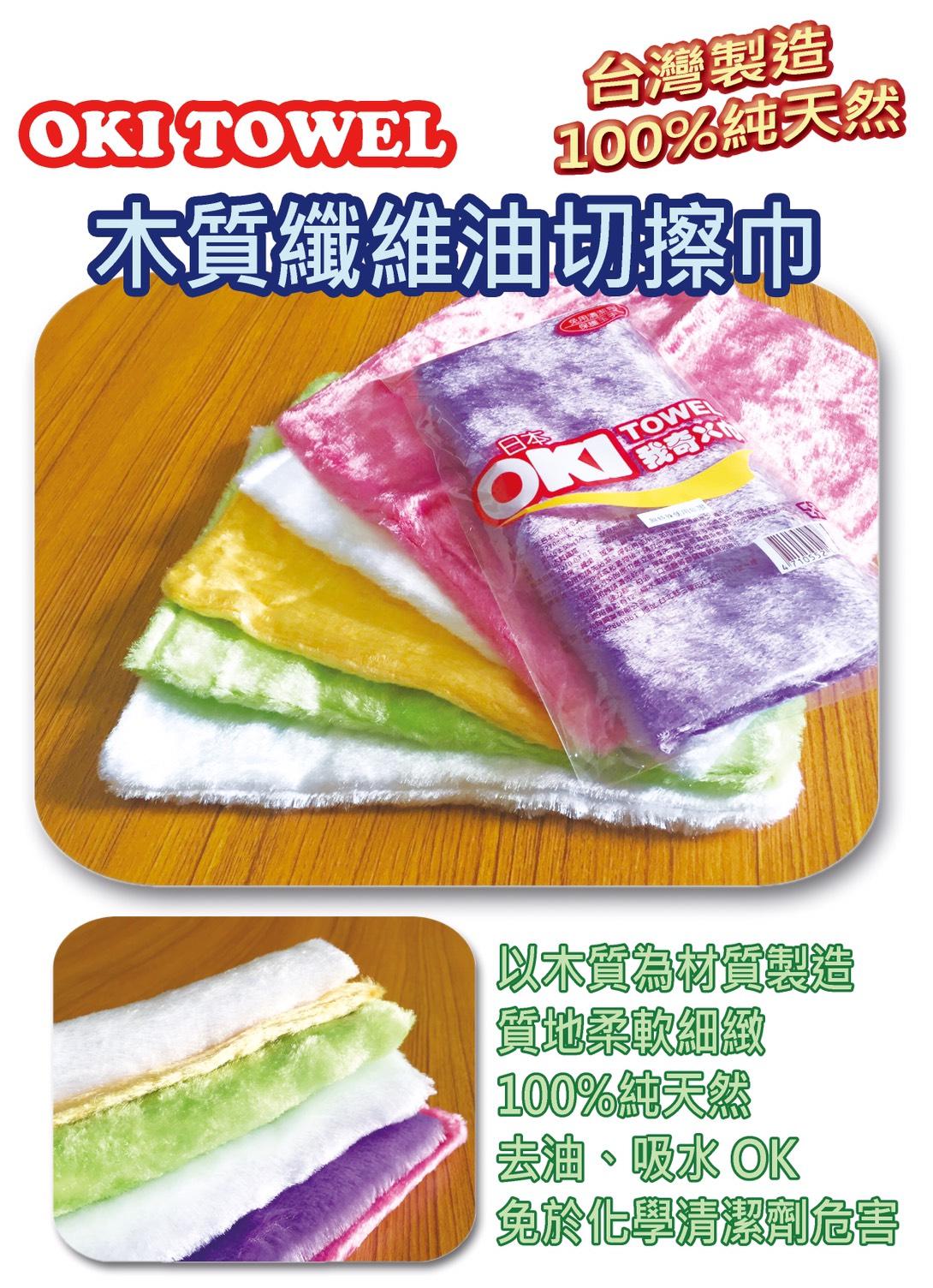 擦巾1.jpg