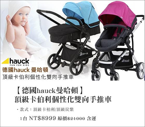 德國/hauck/曼哈頓/手推車/嬰兒車