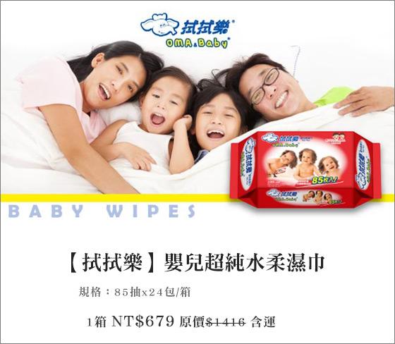 拭拭樂/嬰兒/超純水/柔濕巾/濕紙巾