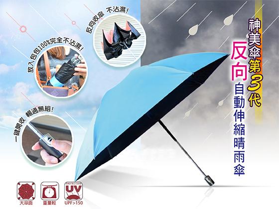 神美三代/反向傘/自動傘/伸縮傘/晴雨傘/雨傘/遮陽/防曬/神美傘/反摺傘/雨季/下雨/雨天/梅雨季