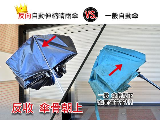 神美三代/反向傘/自動傘/伸縮傘/晴雨傘/傘/神美傘/雨傘/摺疊傘