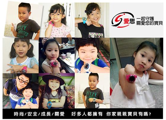 定位手錶/兒童手錶/手錶/定位/兒童安全
