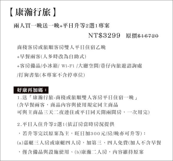 康瀚行旅/康瀚/行旅/熱海/別館/高雄/2日