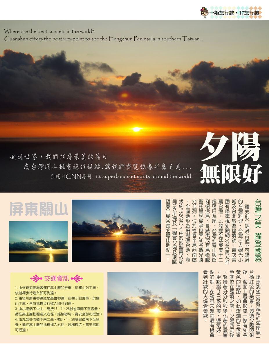 悠活渡假村/玩水/親子/悠活/墾丁