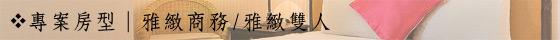 維悅酒店/維悅/酒店/台南/安平/免費升等