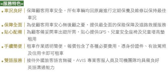 AVIS安維斯租車/安維斯/AVIS/租車