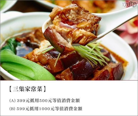 三集/家常菜/川菜/客家菜/台菜/客家小炒/黃金蝦/口水雞
