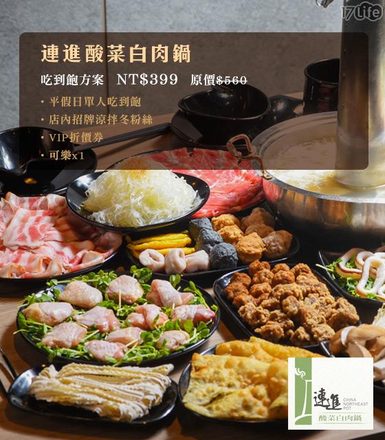 連進酸菜白肉鍋/火鍋/肉/老店/名店