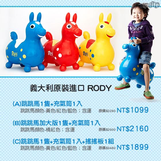 RODY/跳跳馬