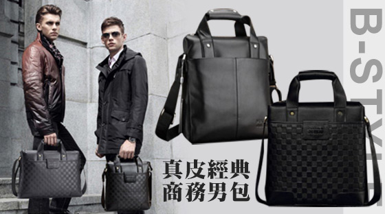 B-Style/商務包/真皮/經典