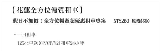 花蓮全方位優質租車全方位/花蓮全方位/全方位優質/租車/機車/花蓮火車站/蔥油餅/炸蛋/七星潭