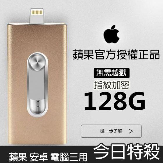 蘋果原廠認證/128G /隨身碟/無需越獄/ 安卓/IOS/通用