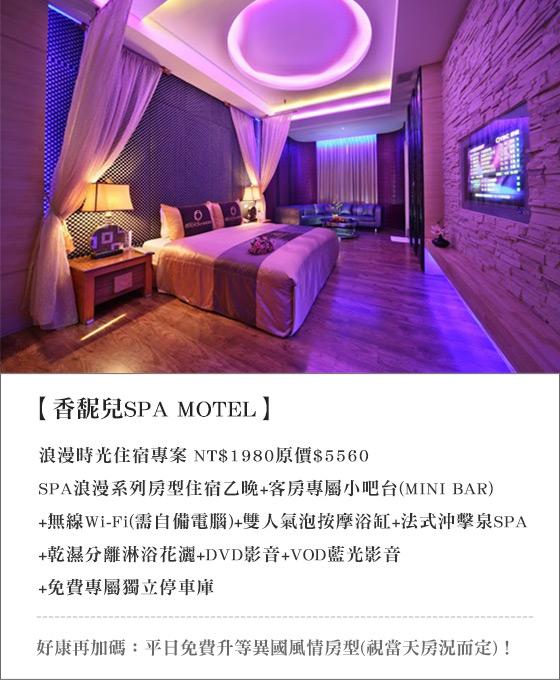 香馜兒SPA MOTEL/台中汽車旅館/台中MOTEL/motel/香馜兒/住宿