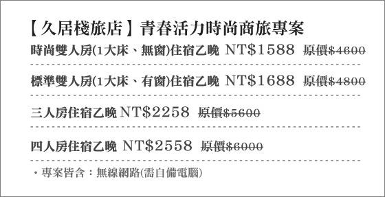 久居棧/久居棧旅店/台北/捷運旁/住宿