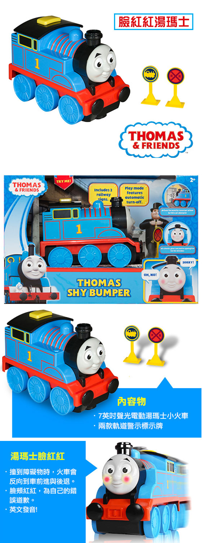 汤玛士小火车-多多岛修理厂