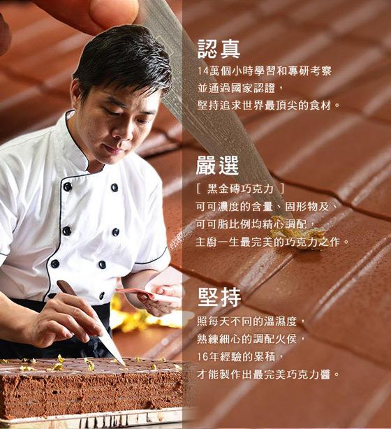 艾波索/黑金磚/蛋糕/巧克力/草莓/太妃糖/芒果