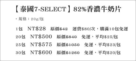 7-SELECT/牛奶片