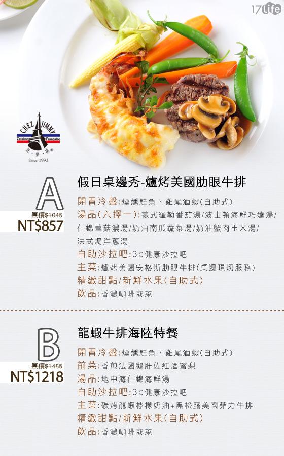 龍蝦/牛排/肋眼牛排/法樂琪/餐廳/天母誠品