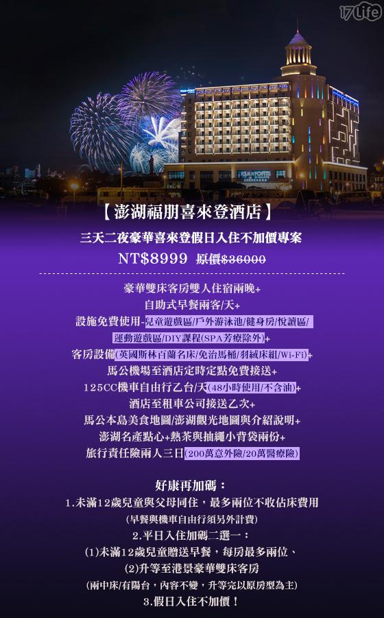 澎湖福朋喜來登酒店/澎湖/喜來登/3天2夜/假日不加價/包機車