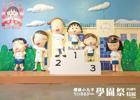櫻桃小丸子/25週年/學園祭