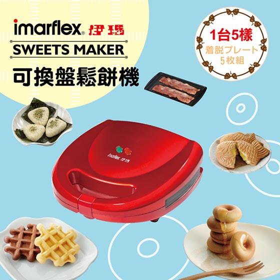 鬆餅機/伊瑪/imarflex/可換盤鬆餅機