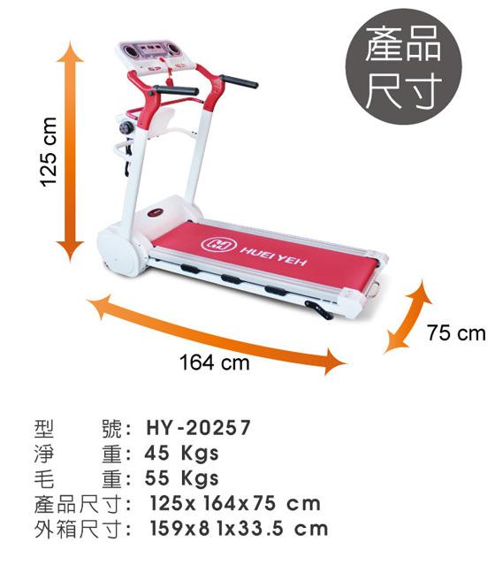 輝葉/跑步機