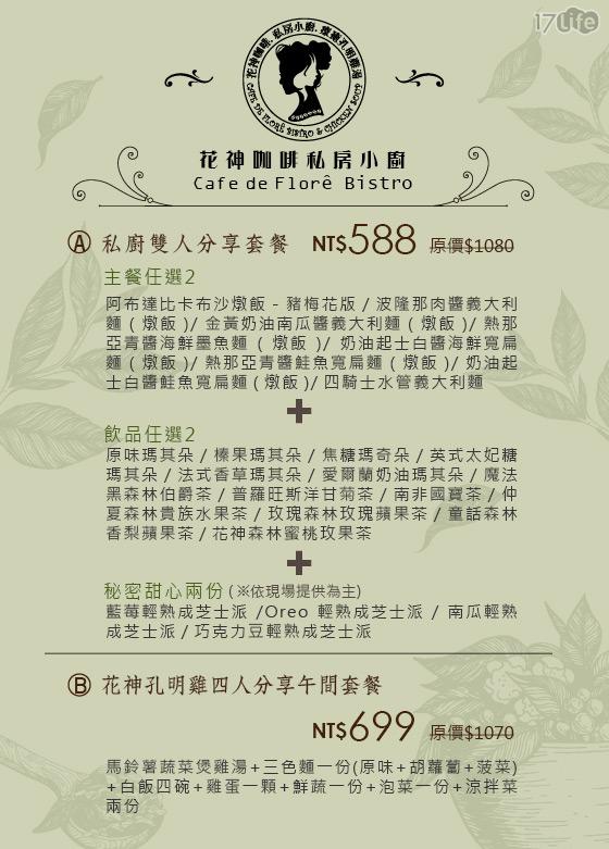花神咖啡私房小廚/平溪區/天燈/花神/孔明雞
