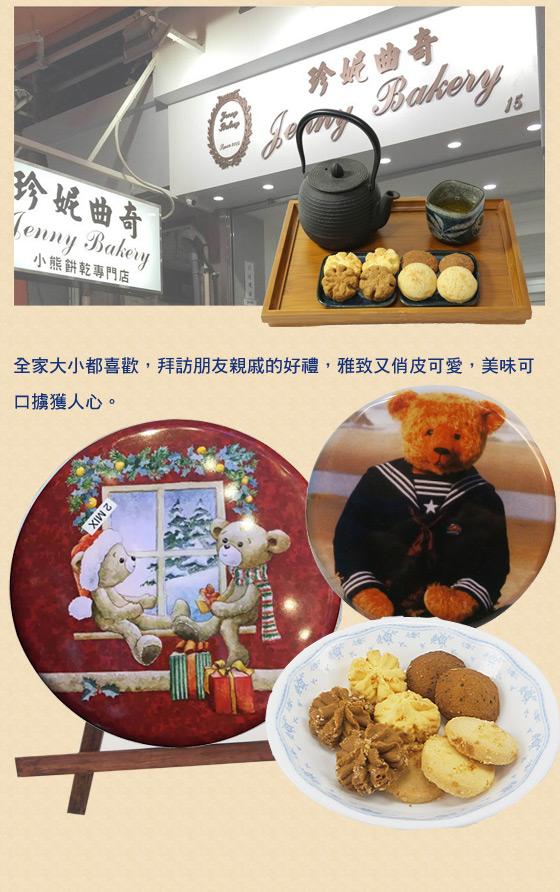 香港/珍妮/曲奇餅/Jenny