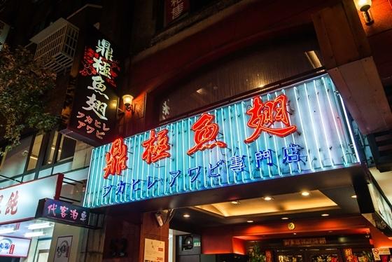 鼎極魚翅/鼎極/魚翅/佛跳牆/套餐/單人/雙人