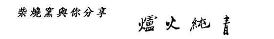 """捏陶/DIY/華陶窯"""" data-original="""