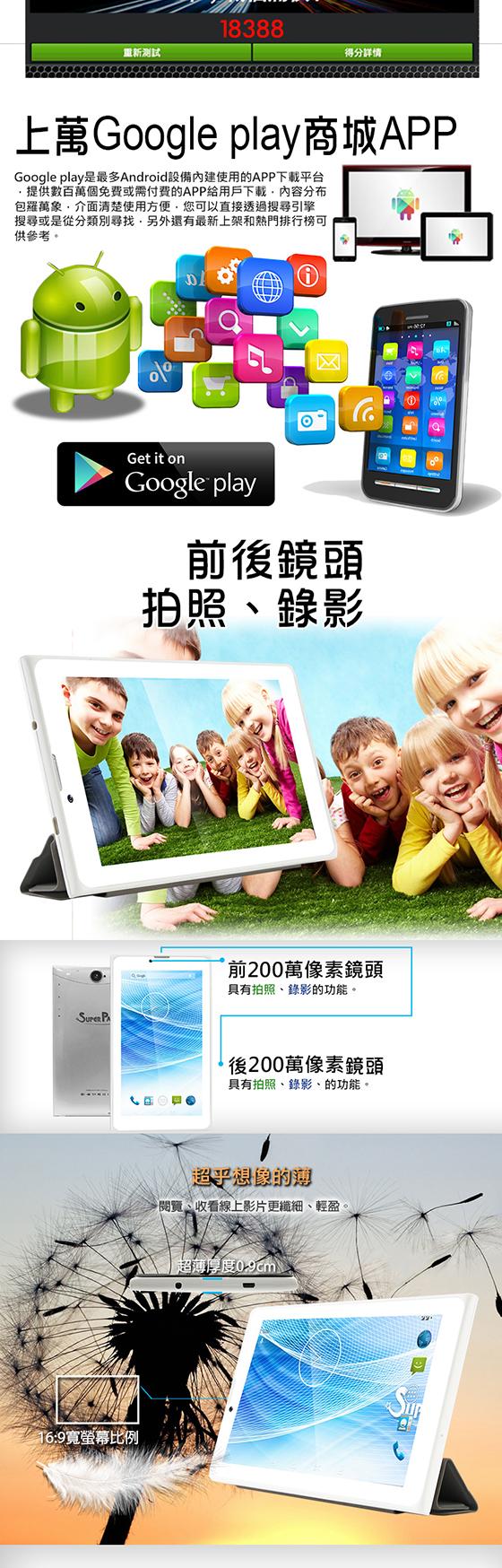 A1-769X八核架構3G通話平板-800_02.jpg
