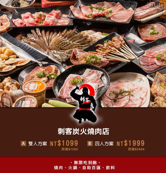 燒烤/火鍋