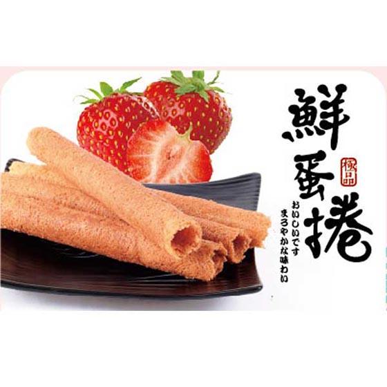手信坊/鮮蛋捲/蛋捲禮盒/蛋捲/禮盒/草莓/海苔/點心/零食