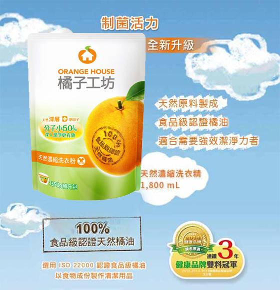 橘子工坊/清潔/補充包/洗衣粉/洗衣