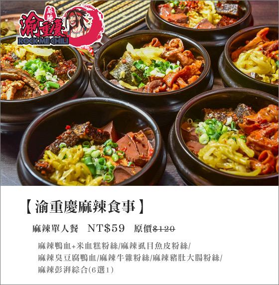 渝重慶麻辣食事/麻辣鍋/鴨血/小火鍋