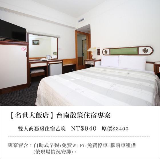 名世大飯店/台南/名世/大飯店/平價