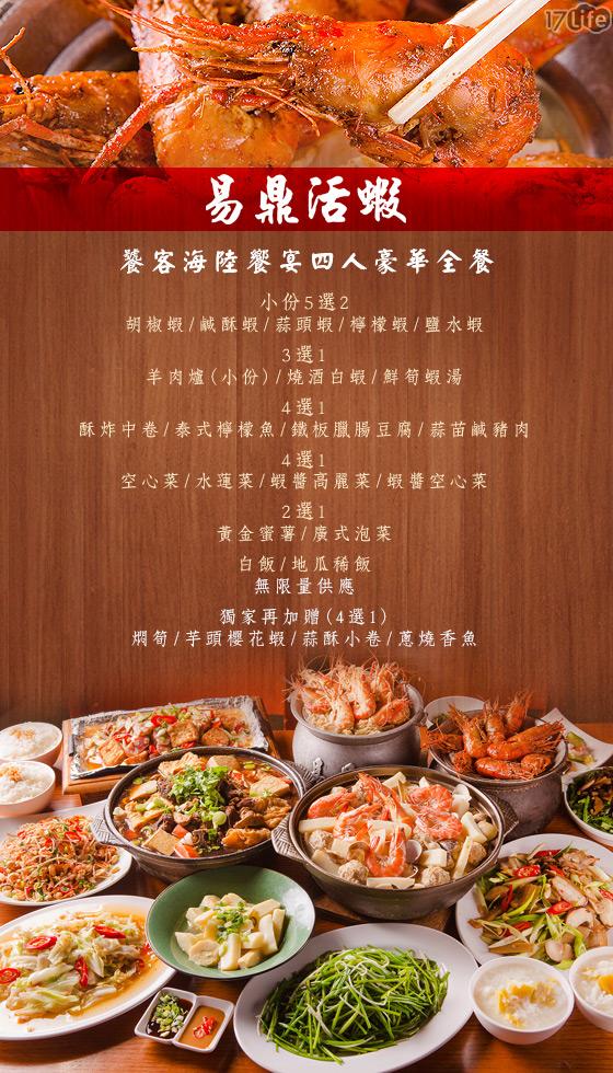 易鼎活蝦/易鼎/蝦/羊肉爐