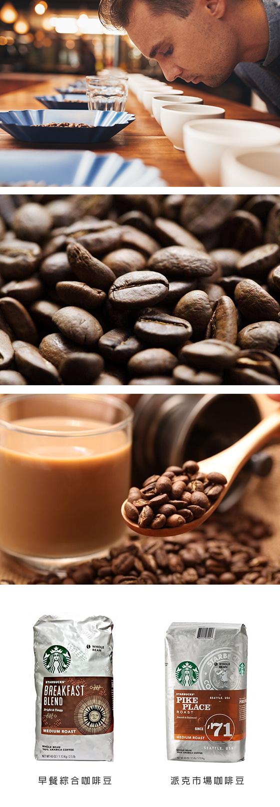 咖啡豆/早餐/综合/星巴克/starbucks/办公室/冲泡/黑咖啡/磨/手冲