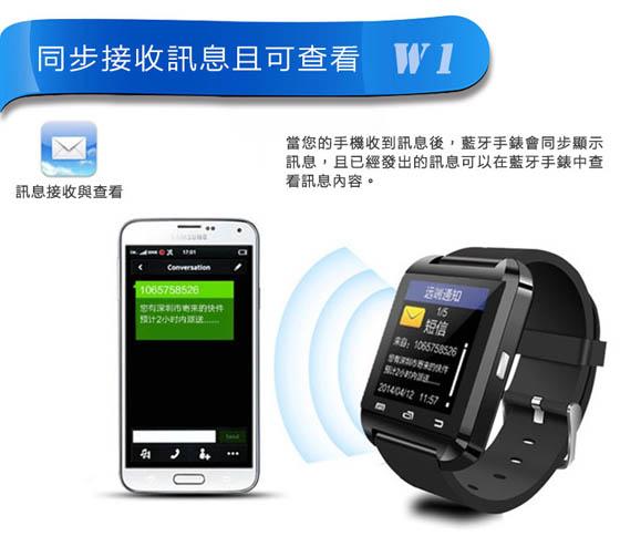 藍芽手錶/3C/藍芽/手錶