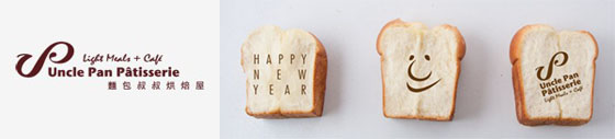 麵包叔叔/麵包/吐司