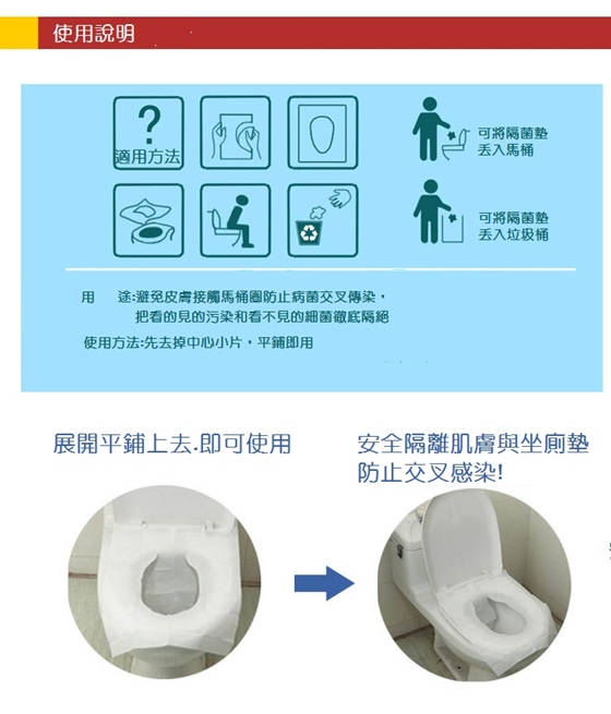 商品说明   品名:溶水型抛弃式马桶坐垫纸   规格:430 x 355(mm) /入