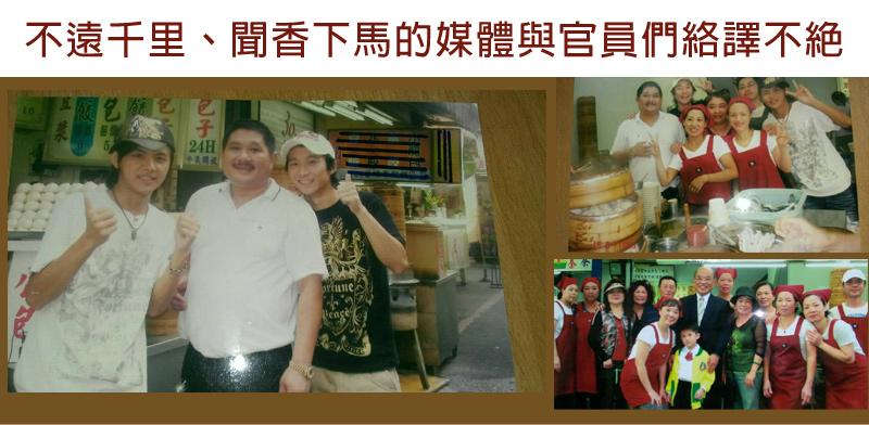 花蓮/公正包子/蒸餃/小籠包